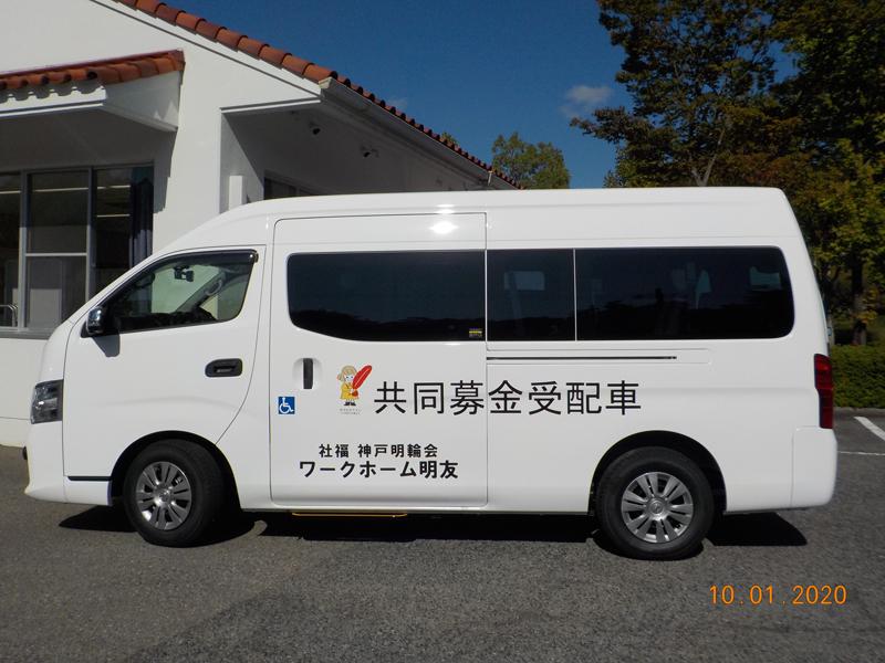 新しい送迎車(共同募金受配車)